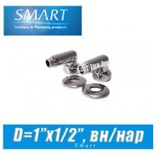 """Комплект угловых американок SMART D1""""x1/2"""" вн/нар"""