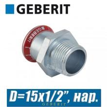 """Муфта пресс оцинкованная Geberit Mapress D=15x1/2"""", нар."""