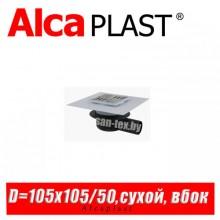 Сливной трап Alcaplast APV26С 105x105/50 мм