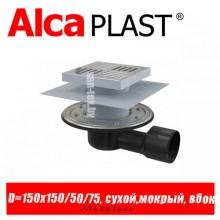 Сливной трап Alcaplast APV3444 150x150/50/75 мм