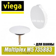 Донный клапан Viega Multiplex M5 735883