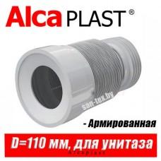 Гофрированный удлинитель Alcaplast A97 D110 мм