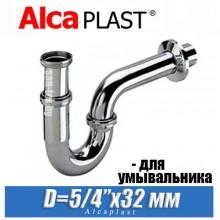 Сифон для умывальника Alcaplast A432