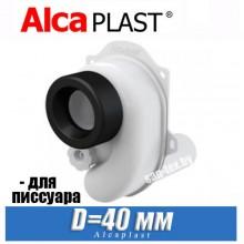 Сифон для писсуара Alcaplast A45B