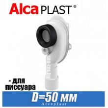 Сифон для писсуара Alcaplast A45C