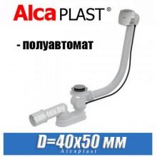 Сифон для ванны Alcaplast A553K