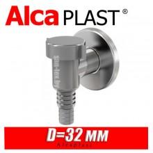 Сифон для стиралки Alcaplast APS1