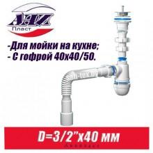 """Сифон Анипласт D3/2""""x40/50 мм для мойки A0615"""
