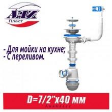 """Сифон Анипласт D3 1/2""""x40 мм для мойки на кухне"""
