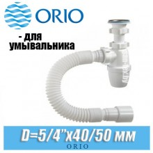 Сифон для умывальника Орио A-3202