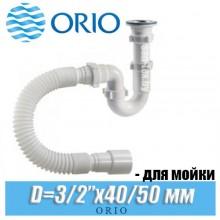 Сифон для мойки Орио S-41019