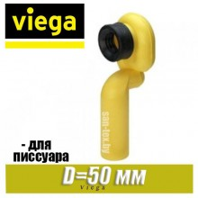 Сифон для писсуара Viega 492458