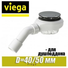 Сифон для поддона Viega Tempoplex 575601