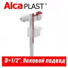 """Впускной механизм Alcaplast A15 D1/2"""" (боковой)"""