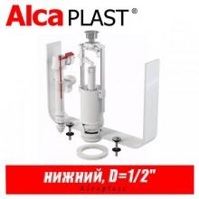 """Выпускной комплект Alcaplast SA2000S D=1/2"""""""