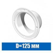 Фланец вентиляционный пластиковый D=125 мм