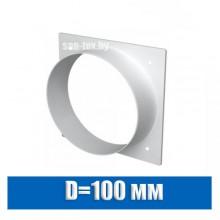 Фланец вентиляционный D=100 мм с пластиной