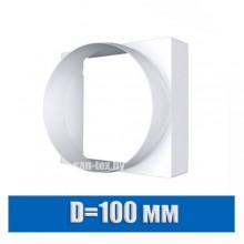 Редуктор вентиляционный 100х100 мм / D=100 мм