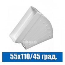 Угол универсальный вентиляционный 55х110 мм