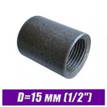 "Муфта стальная черная под сварку D=15 мм (1/2"")"
