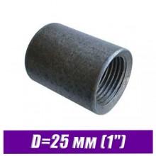 "Муфта стальная черная под сварку D=25 мм (1"")"