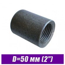 "Муфта стальная черная под сварку D=50 мм (2"")"