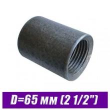 "Муфта стальная черная под сварку D=65 мм (2 1/2"")"