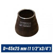 """Переход стальной черный D=45х25 мм (1 1/2""""x3/4"""")"""