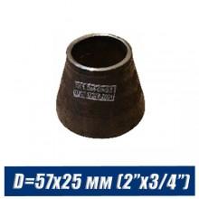 """Переход стальной черный D=57х25 мм (2""""x3/4"""")"""