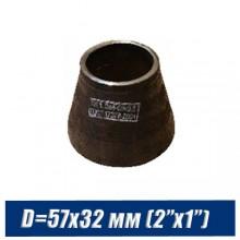 """Переход стальной черный D=57х32 мм (2""""x1"""")"""