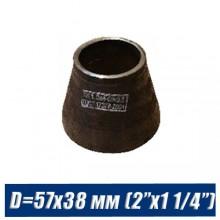"""Переход стальной черный D=57х38 мм (2""""x1 1/4"""")"""