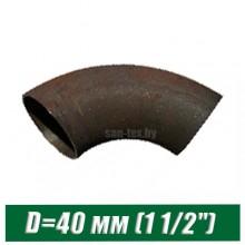 """Отвод стальной черный крутоизогнутый D=40 мм (1 1/2"""")"""