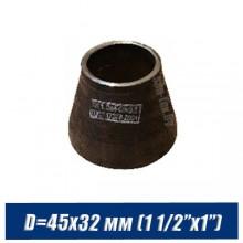 """Переход стальной черный D=45х32 мм (1 1/2""""x1"""")"""
