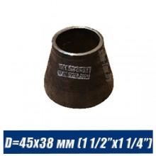 """Переход стальной черный D=45х38 мм (1 1/2""""x1 1/4"""")"""