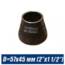 """Переход стальной черный D=57х45 мм (2""""x1 1/2"""")"""
