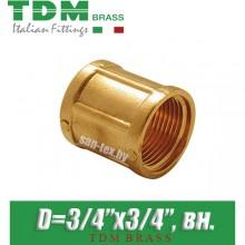 "Муфта латунная TDM Brass D3/4""x3/4"", вн./вн."