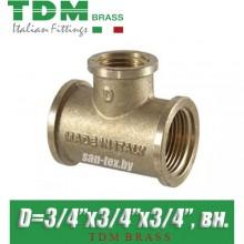 """Тройник латунный TDM Brass D3/4""""x3/4""""x3/4"""", вн./вн./вн."""