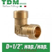 "Угол латунный TDM Brass D1/2"" нар./нар."