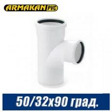 Тройник канализационный Armakan 50/32x90 град.