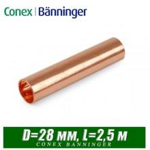 Труба медная Conex Banninger D=28 мм