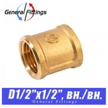"Муфта латунная General Fittings D1/2""x1/2"", вн./вн."