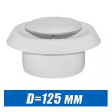 Анемостат вентиляционный D=125 мм