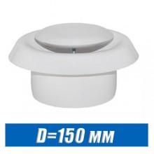 Анемостат вентиляционный D=150 мм