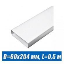 Короб вентиляционный 60х204 мм, L=0,5 м