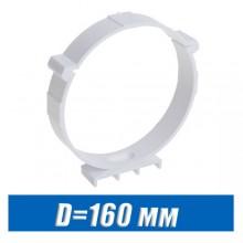 Держатель круглого канала D=160 мм