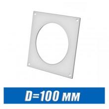 Площадка настенная для круглых каналов D=100 мм