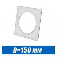 Площадка настенная для круглых каналов D=150 мм