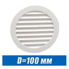 Решетка торцевая вентиляционная D=100 мм
