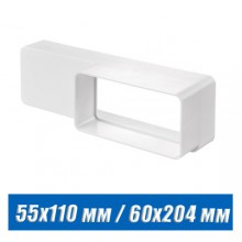 Редуктор вентиляционный 55х110 мм - 60х204 мм