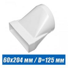 Переход вентиляционный 60х204 мм /D=125 мм